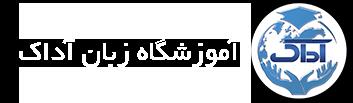 آموزشگاه زبان انگلیسی آداک
